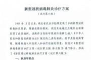 中, '코로나19 진료방안(제6판)' 발표