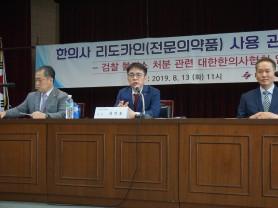 한의협, '전문의약품 사용 확대' 선언
