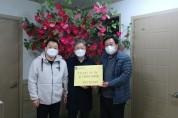 김해시한의사회, 생명나눔재단에 상품권 기부