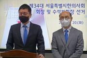 제34대 서울시한의사회 회장에 박성우 후보 당선