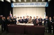 2020 치과의사협회 신년교례회(01.08)