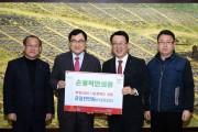 손광락 원장, '희망 2020 나눔캠페인 성금' 1000만원 기탁