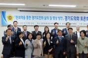 한의약을 통한 경기도민 삶의질 향상방안 토론회(10.17)