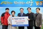 대전대 둔산한방병원, 저소득층 돕기 위한 성금 기탁