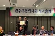 연수구한의사회, 드림스타트 아동 후원금 기탁