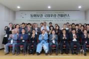 2019 동의보감 국제포럼,컨퍼런스(09.27)