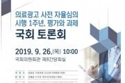 '의료광고 사전 자율심의 시행 1주년, 평가와 과제' 토론회 개최