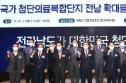 전남, '국가 첨단의료복합단지' 유치 본격화
