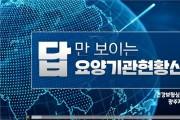 심평원 광주지원, '답만 보이는 현황신고 온라인 교육' 개설