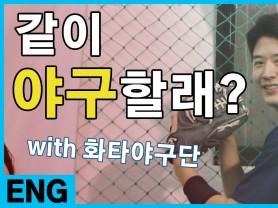[♥Dr.Joy♥] 같이 야구할래? - 야구