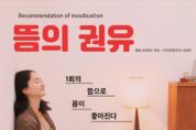 [신간] 뜸의 권유 - 1회의 뜸으로 몸이 좋아진다