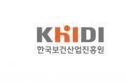 '메디컬 코리아 2020' 콘퍼런스 참가 기관 모집
