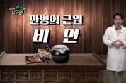 [김경식의 한방에 알고싶다] 만병의 근원 비만 - 매일경제TV 건강한의사