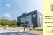 한의약진흥원 한약제제생산센터 'GMP 인증 '