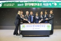 척추신경추나의학회·최종현 경기도의원, '한의혜민대상' 수상