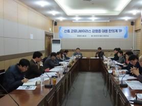 신종 코로나바이러스 감염증 대응 한의계 TF 개최