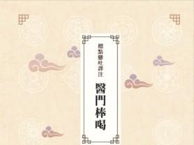 '표점현토역주 의문봉갈'‧'중경서 독법 강해', 2020년 대한민국학술원 우수학술도서 선정
