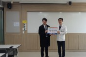 동국대 한의과대학 손창현 학생, 모교에 100만 원 기부