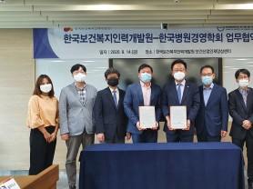 한국보건복지인력개발원·한국병원경영학회 업무협약 체결