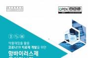특허청, 약물재창출 활용 코로나19 치료제 개발을 위한 항바이러스제 특허정보집 발간