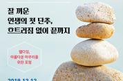 웰다잉시민운동, '아름다운 마무리 포럼' 개최
