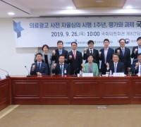 의료광고 사전 자율심의 시행 평가와 과제 국회토론회(09.26)