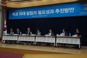 목포의대 설립 필요성과 추진방안 토론회