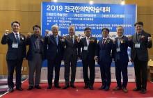 2019 수도권역 전국한의학학술대회