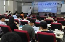 한의과대학생 영상진단 여름캠프(08.13)