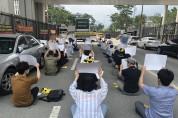"""한약사회, """"한약사 제도 폐지하라!""""...복지부 앞 집회 개최"""