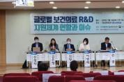 글로벌 보건의료 R&D 지원체계 토론회