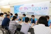 대전대 둔산한방병원 간호부, 사랑의 손마사지 캠페인