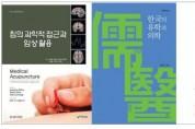 한의학 서적 3종, 2019 세종도서 학술부문에 선정
