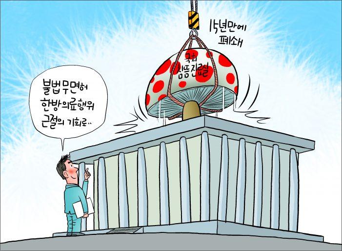 국회 침뜸진료실 15년만에 폐쇄!