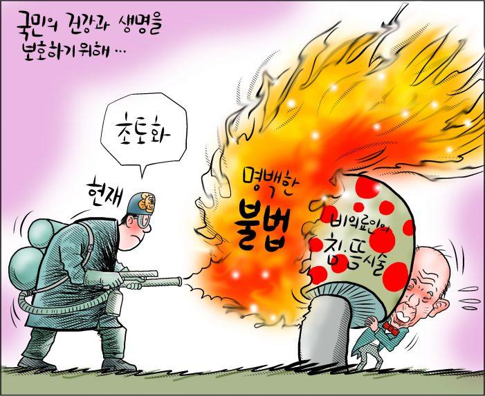 비의료인의 침뜸 시술은 명백한 불법!!!