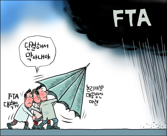 'FTA 대책위원회' 구성!!!
