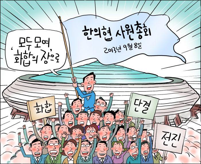 '사원총회' 한의계 사상 초유의 행사, 한의사 축제의 장 기대!