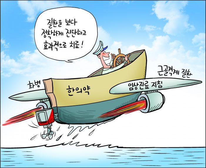 """""""한의약 육성 발전에 최선을 다하겠다"""""""