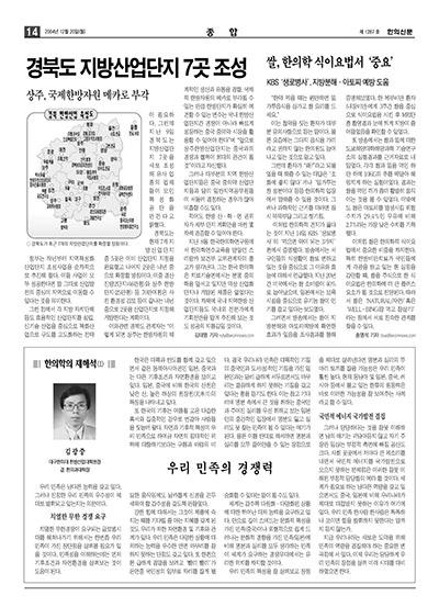 김광중 교수의 한의학 재해석 – 001