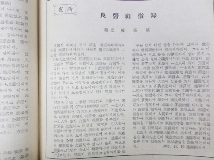 論으로 풀어보는 한국 한의학 (61)