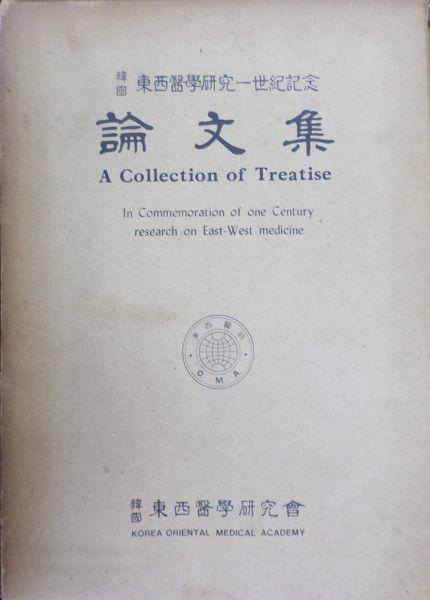 醫史學으로 읽는 近現代 韓醫學 (304)