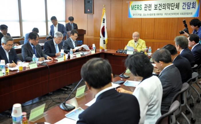 복지부, 메르스 관련 한의협 등 보건의약단체와 간담회 개최