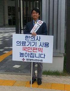 대전광역시한의사회, 의료기기 사용 위한 릴레이 1인 시위 지속