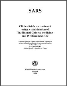 양의계, 메르스 치료법도 없이 WHO 보고서 폄훼