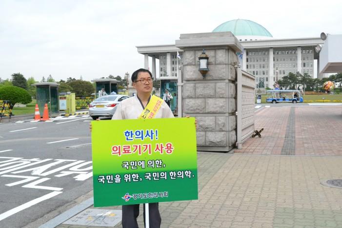 경기도회, 메르스로 '한의사 의료기기 사용' 1인시위 잠정 중단!