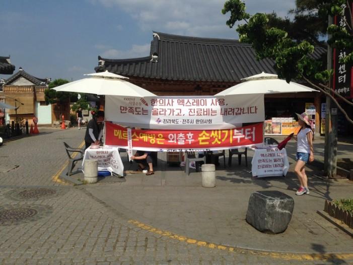 메르스 불구, 한의사 의료기기 사용  서명운동은  '지속'
