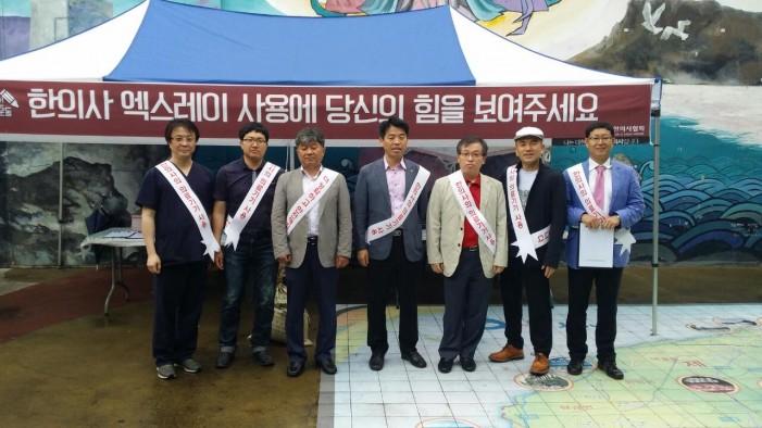 제주특별자치도한의사회, 100만인 서명운동 캠페인
