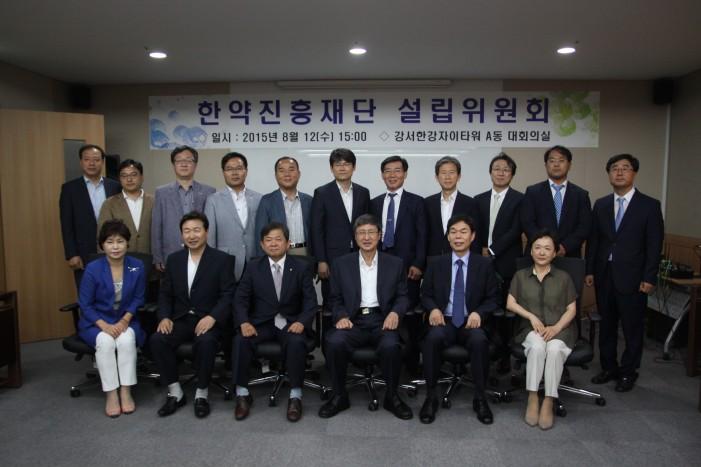 '한약진흥재단' 설립 본격화