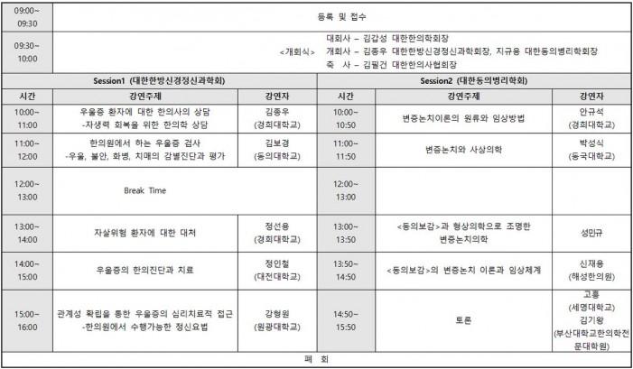 한의학회, 오는 30일 전국한의학학술대회 호남권역 개최