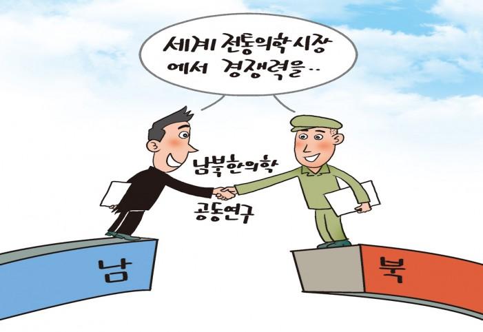 남북한의학 공동연구로 한의약 경쟁력 높여야